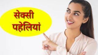 5 सेक्सी पहेलियाँ | खतरनाक पहेली | common sense questions and answers | Sr top logic paheliya