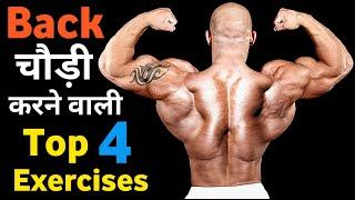 Back चौड़ी करने की कसरत | Top back workout | how to get broad back at home | wider back exercises