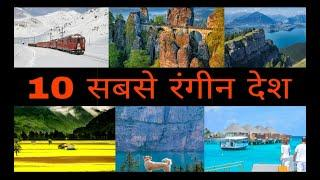 Top 10 country in the world 2020 | most beautiful places on the earth documentary | Bimal Saw