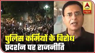 Top 20: Politics Over Delhi Police Protest, Cong Asks Why Shah Is Mum | ABP News