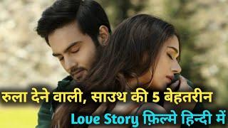 Top 5 Best Romantic South Indian Movies Hindi Dubbed | Best Love Story Movies