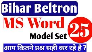ms word question in hindi|beltron Expected question paper[English/ Hindi]chapter wise Model Set 25