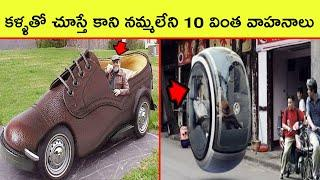 TOP 10 Amazing and Unusual Vehicles in the World | interesting facts | BMC facts | Telugu