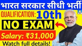 10th pass government job 2021 | 10th pass vacancy 2021 | latest govt job 2021 | sarkari naukri | job