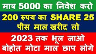 Best share to invest now for long term   multibagger stocks 2020 India   top stocks to buy debt free
