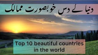 Top 10 beautiful countries in the world |most beautiful country in the world