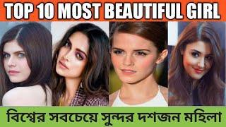 Top 10 Most Beautiful Girl in world 2020[বিশ্বের সবচেয়ে সুন্দর দশজন মহিলা]Top 10 Beautiful Woman