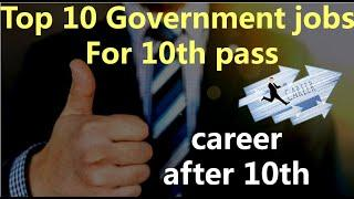 Top 10 Government jobs in for 10th pass in Tamil | various government job opportunity for 10th pass