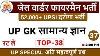 UP GK सामान्य ज्ञान TOP-38 Important Questions | जेल वार्डर फायरमैन UP Police +UPSI+VDO |