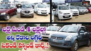 Luxury Second Hand Cars in Hyderabad | Used Cars Should Buy | Seconds Sale Cars | Speed Wheels