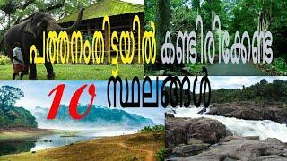 Top 10 Place to Visit Near Pathanamthitta | പത്തനംതിട്ട ടൂറിസ്റ്റ് പ്ലേസ് | Kerala Tourism | Best pl