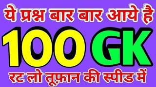 100 GK Questions and answers   gk questions   top 100 general awareness for ntpc group d   gk test  