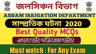 #Irrigation_Department Assam TOP - 10 MCQs Current Affairs 2019 and 2020 Best Quality MCQs