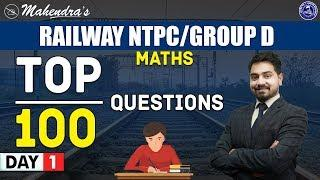 Top 100 Questions | Maths | By Akash Mahendras |  NTPC Railway 2019 | Group D | 5:30 pm
