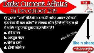 Today 4 Dec 2019 Top 10 Current affairs questions in hindi MCQ,best top 10 Current affairs MCQ