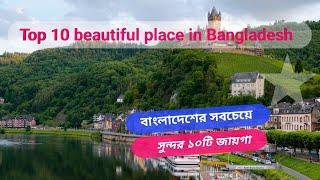Top 10 beautiful place in Bangladesh 2020। বাংলাদেশের সবচেয়ে সুন্দর ১০টি জায়গা। Ranking room