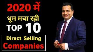 Top 10 MLM Company in India 2020 | भारत की 10 Network Marketing Company | Direct Selling Companies |