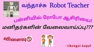 Bangalore Robot teacher   India's first robot teacher   humanoid robots   sophia  A I robot  Tamil  