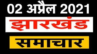आज 02 अप्रैल 2021 | झारखंड की ताज़ा ख़बर Jharkhand Breaking Para Teacher News Today jharkhand News