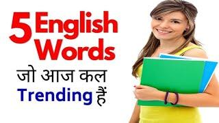 10 Daily Use Smart English Words With Meaning | Improve Your English Vocabulary Words