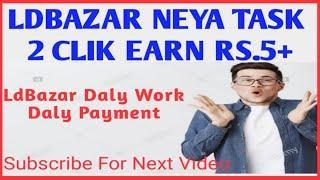 LdBazar Self Earning 2 Clik Earn Rs.5 + 100 Share Earn 500 live New mlm plan lunch 2020
