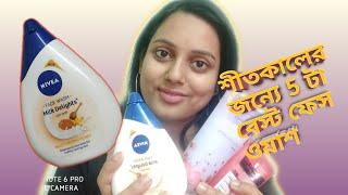 Top 5 fa face washes for dry skin.. bangla