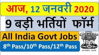 12 Jan 2020 Top Government Jobs | Sarkari Naukri | Latest govt jobs 2020 | Jan 2020 top govt jobs