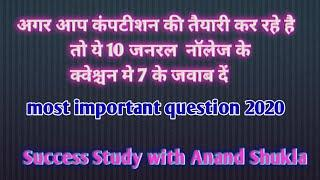 #ssas top 10 gk question in hindi very gk question for completion exam #SSAS most important question