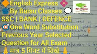 TOP 10 Most Important One Word Substitution(SSC,IBPS,Airforce,Navy)English by Baisu Classes|