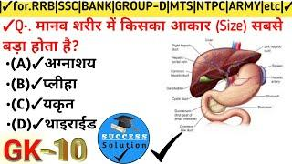 GK-TOP10 |RRB|NTPC|GROUP-D|MTS|BANK|ARMY|NAVY etc