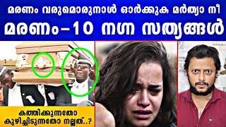 മരണമെത്തുന്ന നേരത്ത് | Top 10 Facts About Death | Malayalam | Aswin Madappally