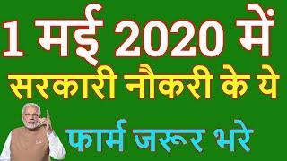 Top 5 Government Job Vacancy in May 2020 Latest Govt Jobs 2020 Sarkari Naukri 2020 Tech For Digital