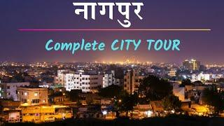 Nagpur city 10 Things to do | Top 10 amazing places to visit in Nagpur | Nagpur tourist places