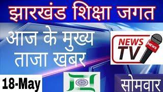 Jharkhand Education News||JPSE||CBSE||LOCKDOWN4.0||Jharkhand news|| Top 10 jharkhand news||