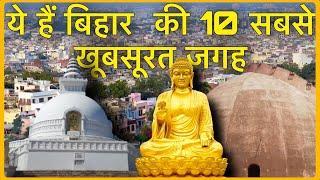 Top 10 Famous Tourist Place In Bihar 2021 | Tourist Place In Bihar | Top Ten Tourist Place In Bihar
