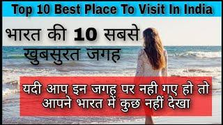Top 10 Best Place To Visit in India | Top 10 tourist place in india