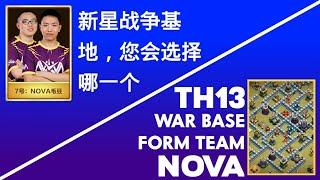 TOP TH13 BASE WITH LINK FORM NOVA毛豆小班 CLAN | TH13 LAYOUTS | TH13 WAR BASE | TH13 CWL BASE |