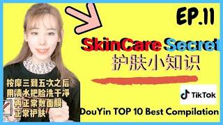 TikTok China Highlights Clips [NEW E.p 11 SkinCare Secret 护肤小知识] 抖音最火 DouYin TOP 10 Best Compilation