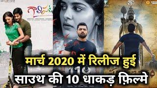 Top 10 South Indian Hindi Dubbed Movie | Released In March 2020 | Movies Nagar