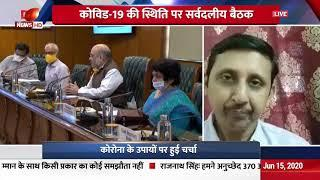Samachar @1 pm | Delhi COVID-19: All party meeting ends, other top stories