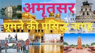 Amritsars Top 10 tourist place/Amritsar ki 10 sabse famous or beautiful place