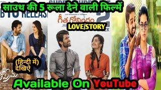 Top 5 Best South Love Story Movie    Top 5 South Romantic Movie