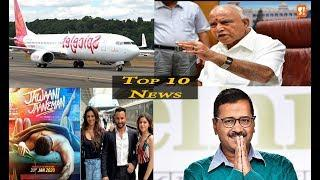 Top 10 News   Top Headlines Of The Day   English News Bulletin   Current News - February 1, 2020