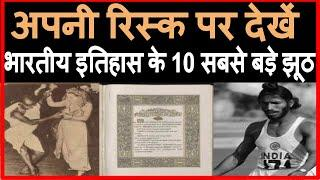 Top 10 Biggest Lies Ever Told In The History Of India I NewBol