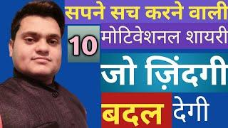 Top 10 life changing motivational quotes , motivational video in hindi