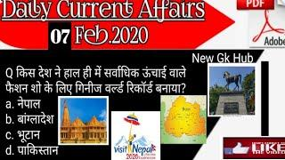 7 Febuaray 2020 Current affairs MCQ, Questions answers in hindi,Top 10 Feb Current affairs dounload