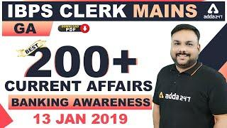 IBPS Clerk 2019 | 200+ Current Affairs - GA - Banking Awareness - for IBPS Clerk Mains