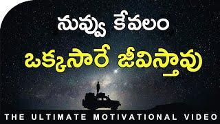 Million Dollar Words #14 | Top Motivational Quotes For Success in Telugu | Telugu Inspiring Quotes