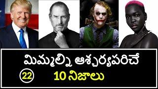 Top 10 Unknown Facts in Telugu   Interesting and Amazing Facts   Part 22   Minute Stuff