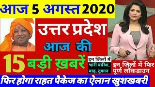 5August 2020 UP News Today Uttar Pradesh Ki Taja Khabar Mukhya Samachar UP Daily Top 10 News Aaj Ki